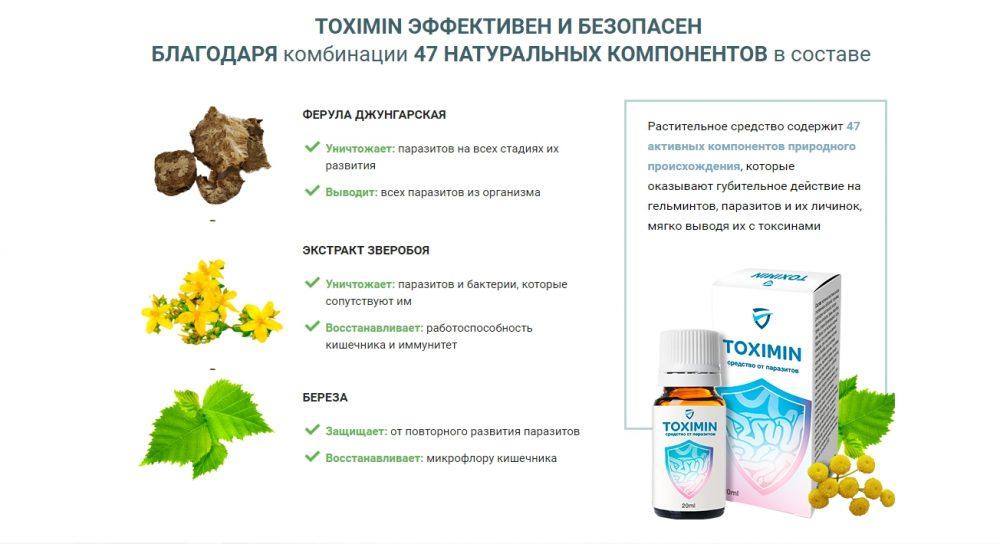 TOXIMIN от паразитов в Армавире