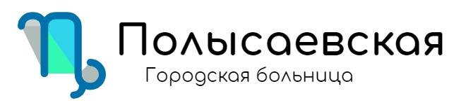 ГБУЗ КО «Полысаевская городская больница»